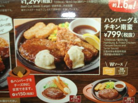 gust-hamburg-chiken-nanban01.jpg