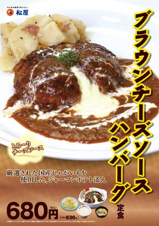 matsuya-brown-cheese-sauce-hambarg-150306.jpg
