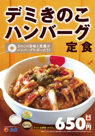 matsuya-kinoko-demi-hamburg.jpg