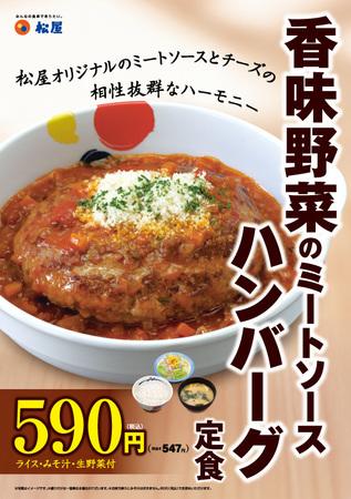matsuya-koumiyasai-meatsauce-hamburg-141031.jpg