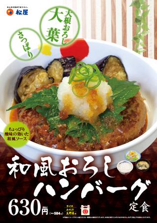 matsuya-wafuoroshi-hamburg.jpg